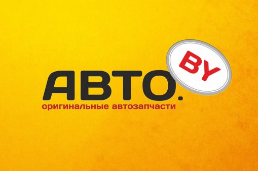 Разработка логотипа Авто.by