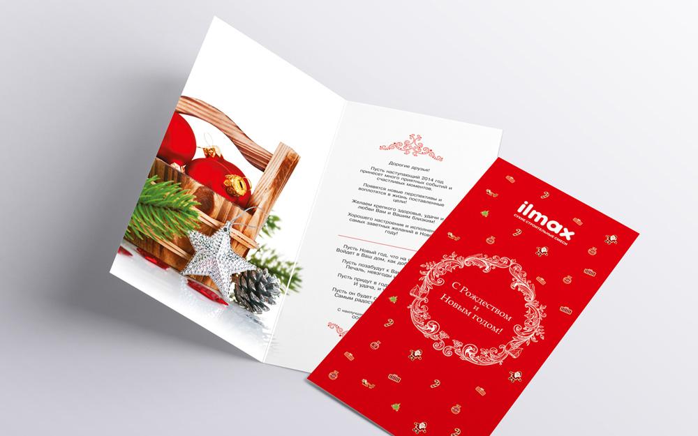 Новогодняя открытка для Illmax