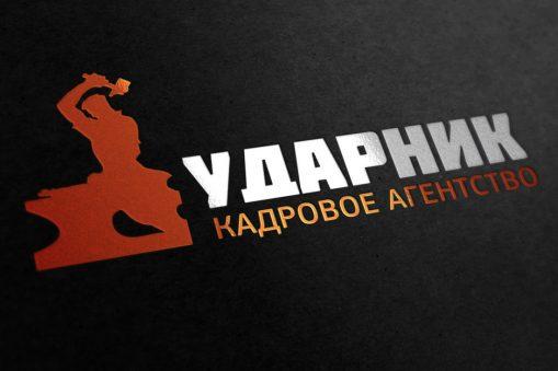 Логотип кадрового агентства Ударник
